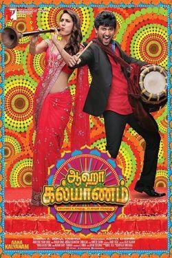 aaha kalyanam telugu full movie online watch free