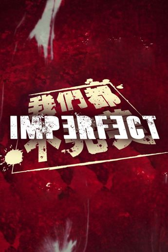 Watch Imperfect (2012) Movie Online: Full Movie Streaming ...